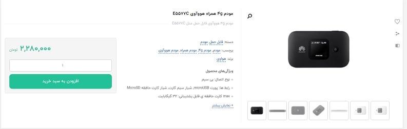 آموزش ثبت سفارش-اصفهان مودم