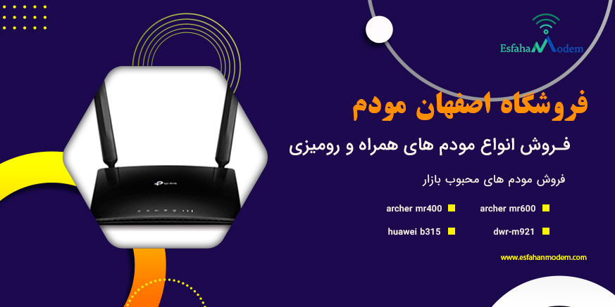فروشگاه اصفهان مودم- فروش آنلاین انواع مودم